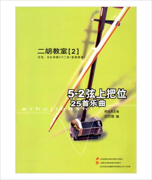 画像1: 二胡教室[2] G調第1ポジション曲集  5-2弦上把位 (模範&カラオケ伴奏CD付) (1)