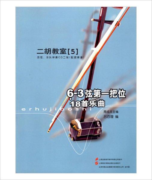 画像1: 二胡教室[5] F調曲集  6-3弦第一把位 (模範&カラオケ伴奏CD付) (1)