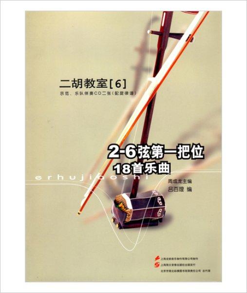 画像1: 二胡教室[6] C調曲集  2-6弦第一把位 (模範&カラオケ伴奏CD付) (1)