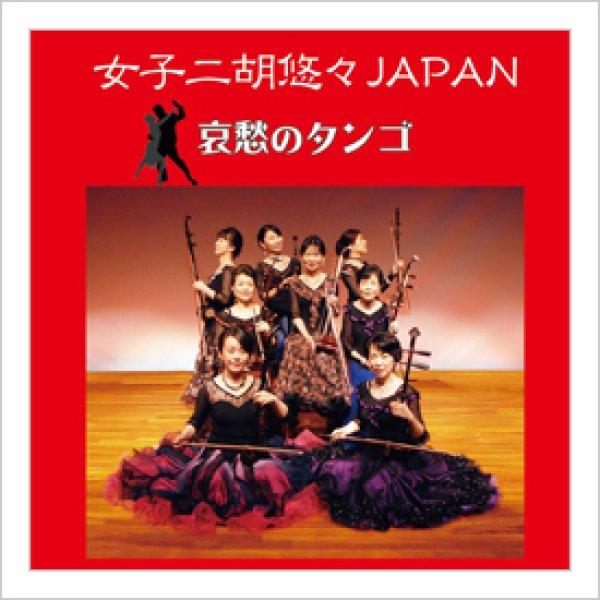 画像1: CD 哀愁のタンゴ 女子二胡悠々JAPAN <曽朴監修> (1)