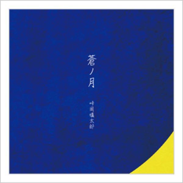 画像1: CD 蒼ノ月 <峠岡慎太郎> (1)