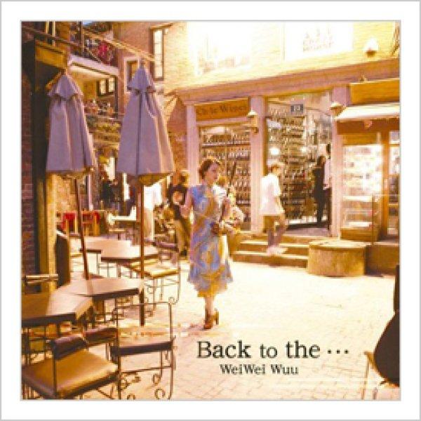 画像1: CD バック・トゥ・ザ・・・ <ウェイウェイ・ウー> (1)