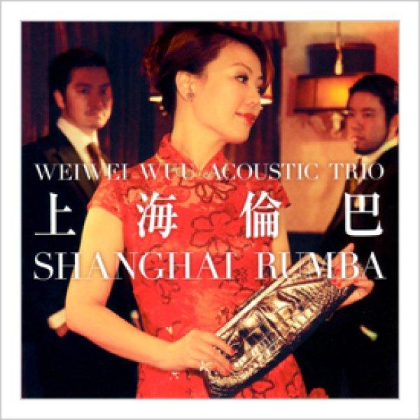 画像1: CD 上海ルンバ <ウェイウェイ・ウー> (1)