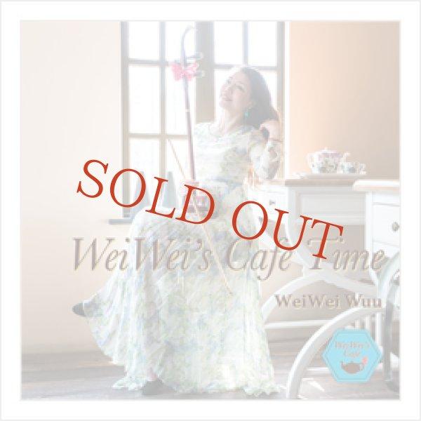 画像1: CD WeiWei's Cafe Time(ウェイウェイズ・カフェタイム) <ウェイウェイ・ウー> (1)