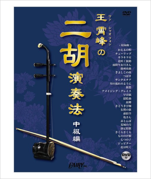 画像1: 教則本 王霄峰(ワンシャオフォン)の二胡演奏法 <中級編> レッスンDVD付 (1)