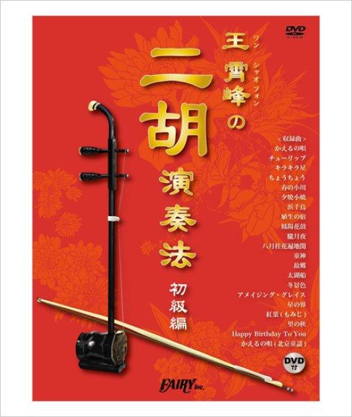 画像1: 教則本 王霄峰(ワンシャオフォン)の二胡演奏法 <初級編> レッスンDVD付 (1)