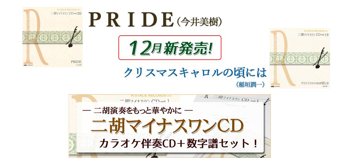 二胡マイナスワンCD Vol.20 <PRIDE(今井美樹)>